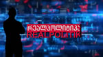 Real Politic - October 3, 2018