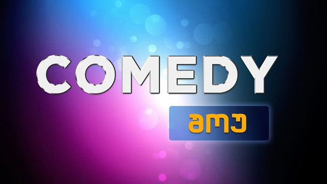 Comedy show - October 10, 2020